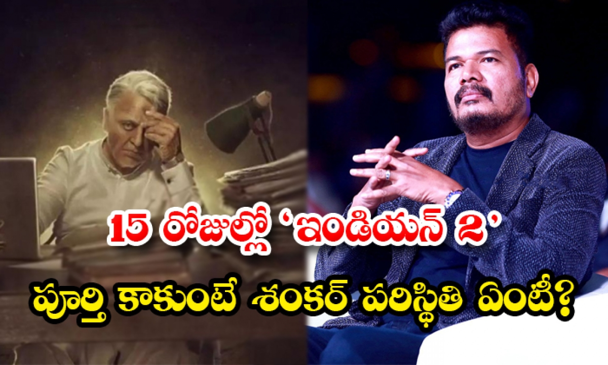 Lyca And Director Shankar Issue Going Very Serious-TeluguStop.com
