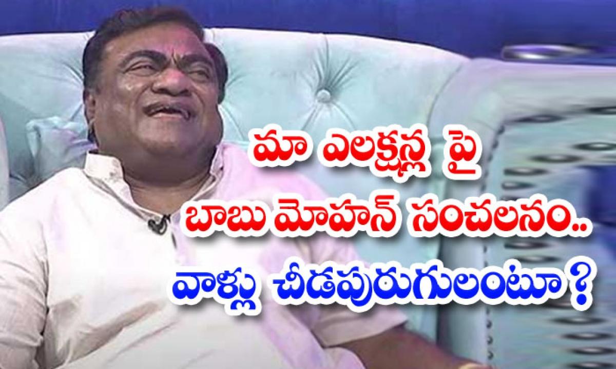 Babu Mohan Sensational Comments About Movie Artist Assosiation Elections-మా ఎలక్షన్లపై బాబు మోహన్ సంచలనం.. వాళ్లు చీడపురుగులంటూ-Latest News - Telugu-Telugu Tollywood Photo Image-TeluguStop.com