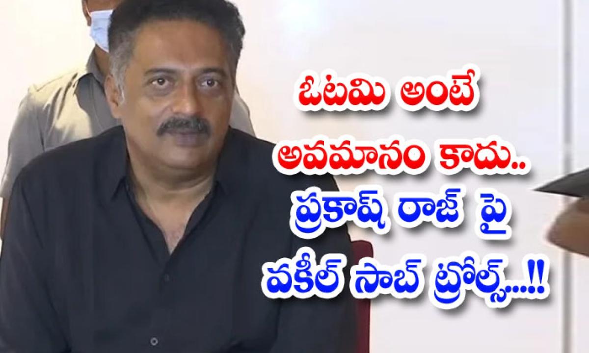 Maa Elections Trolls On Prakash Raj-ఓటమి అంటే అవమానం కాదు.. ప్రకాష్ రాజ్ పై వకీల్ సాబ్ ట్రోల్స్..-Latest News - Telugu-Telugu Tollywood Photo Image-TeluguStop.com