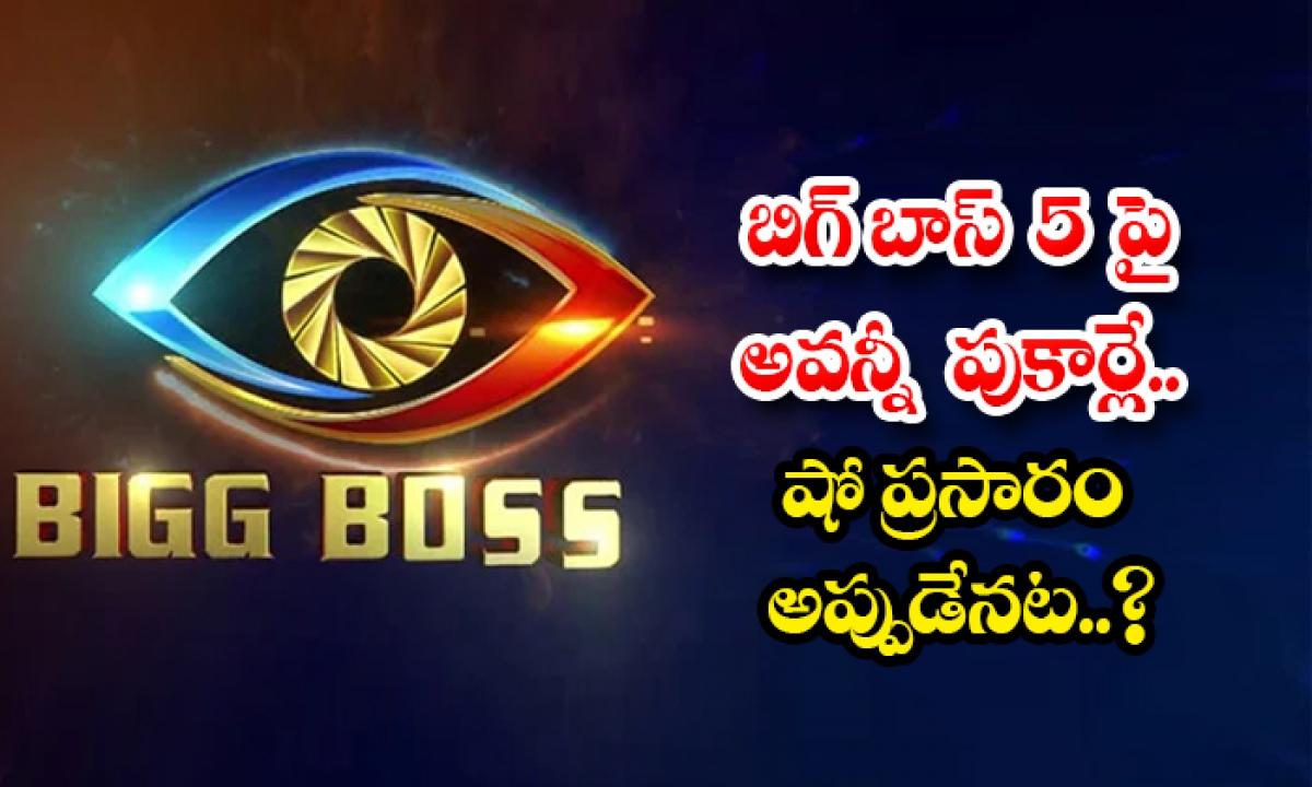 The Tv Reality Show Bigg Boss Season 5 Starting Date Leaked-బిగ్ బాస్ 5 పై అవన్నీ పుకార్లే.. షో ప్రసారం అప్పుడేనట..-Latest News - Telugu-Telugu Tollywood Photo Image-TeluguStop.com