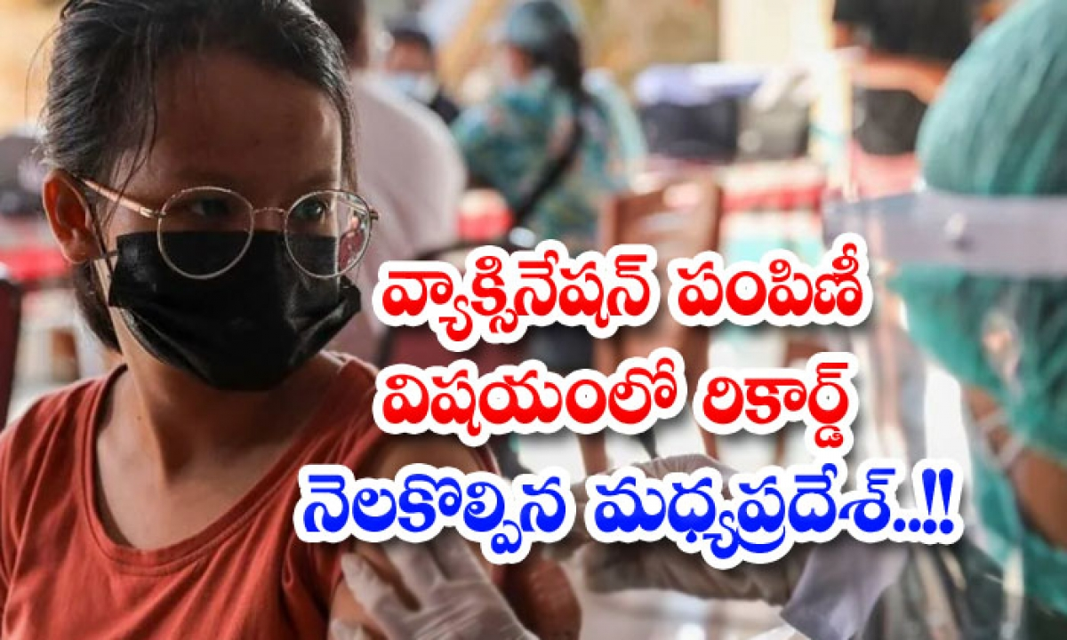Madhya Pradesh Sets Record In Vaccination Distribution-వ్యాక్సినేషన్ పంపిణీ విషయంలో రికార్డ్ నెలకొల్పిన మధ్యప్రదేశ్..-General-Telugu-Telugu Tollywood Photo Image-TeluguStop.com
