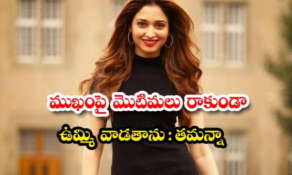 Heroine Tamanna Bhatia Share Weird Beauty Tips-ముఖంపై మొటిమలు రాకుండా ఉమ్మి వాడతాను : తమన్నా-Latest News - Telugu-Telugu Tollywood Photo Image-TeluguStop.com