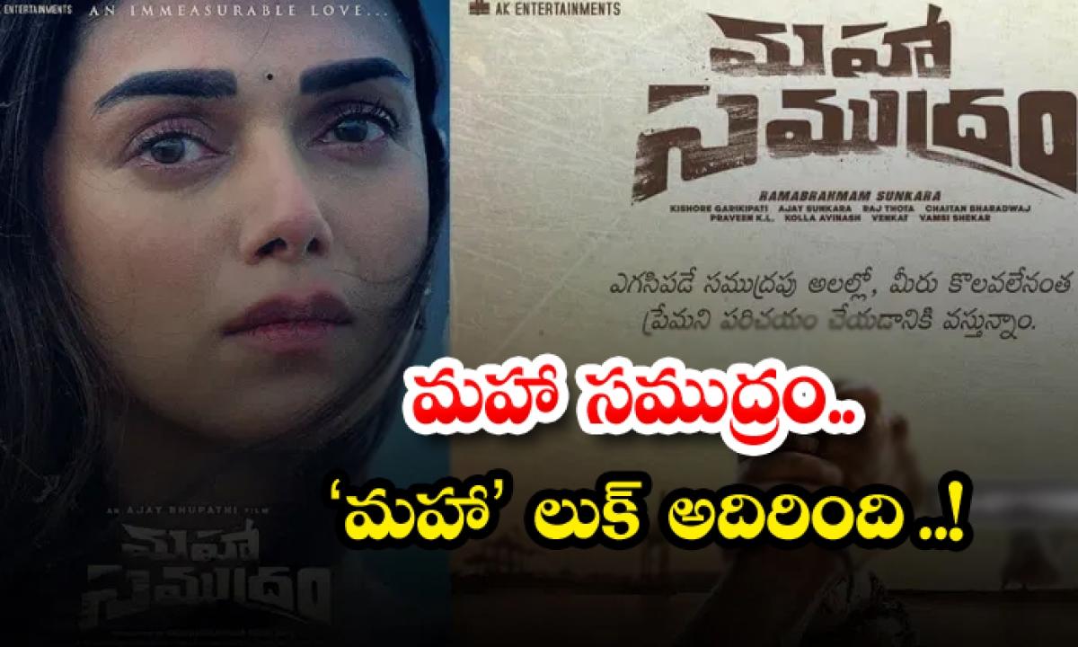 Maha Samudram Aditi Rao Hyderi First Look Release-TeluguStop.com