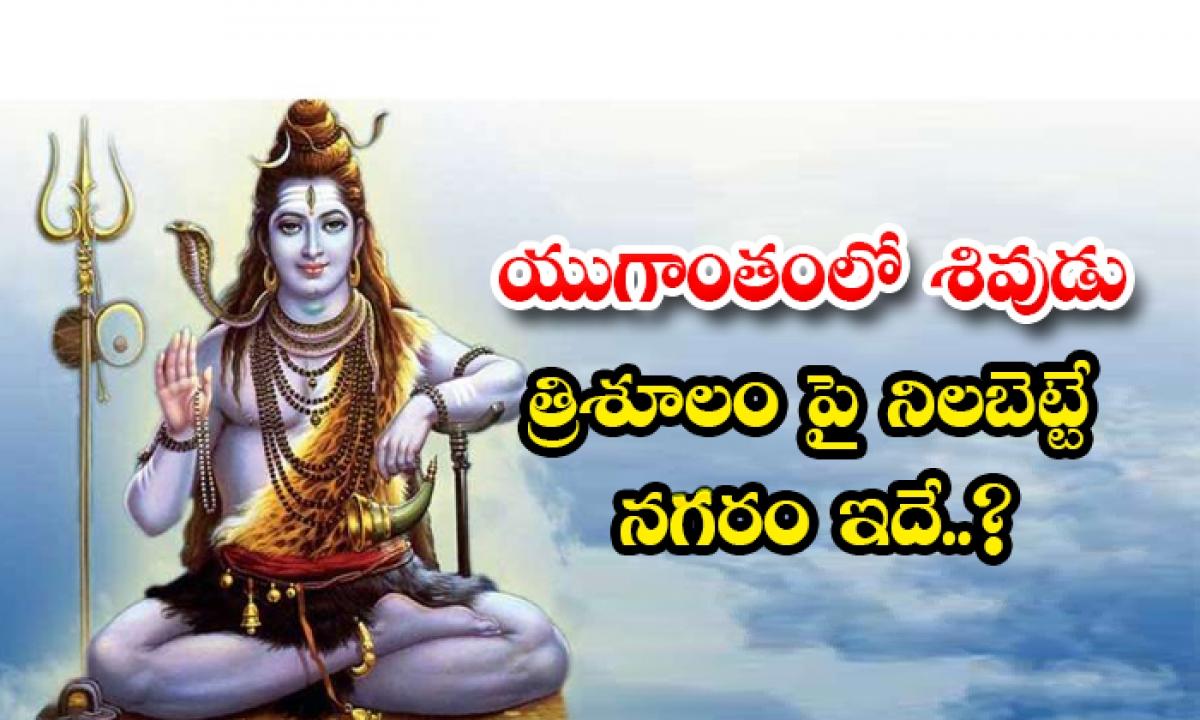 Interesting Facts About Varanasi-యుగాంతంలో శివుడు త్రిశూలం పై నిలబెట్టే నగరం ఇదే..-Latest News - Telugu-Telugu Tollywood Photo Image-TeluguStop.com