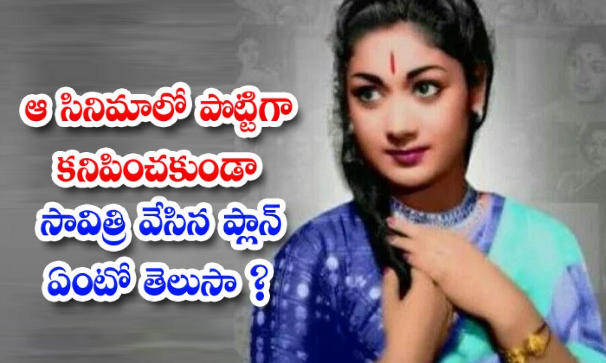 Mahanati Savitri Funny Trick To Look Tall-ఆ సినిమాలో పొట్టిగా కనిపించకుండా సావిత్రి వేసిన ప్లాన్ ఏంటో తెలుసా-Latest News - Telugu-Telugu Tollywood Photo Image-TeluguStop.com