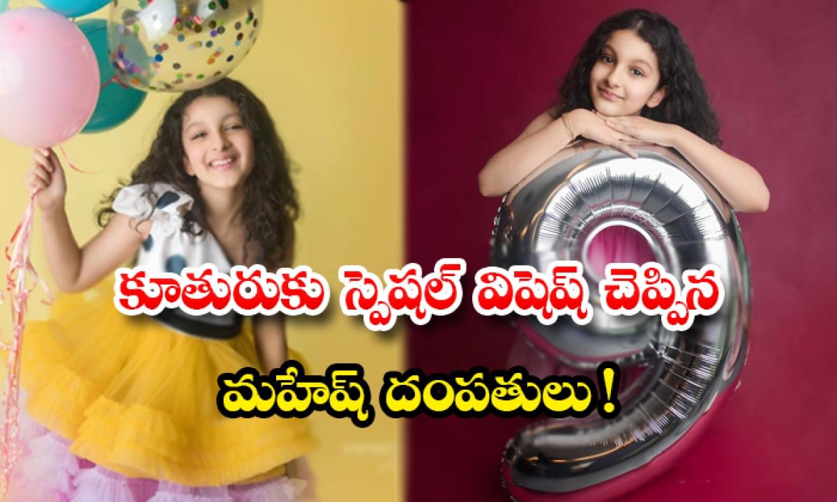 Mahesh Babu And Namrata Special Wishes To Daughter Sithara-కూతురుకు స్పెషల్ విషెష్ చెప్పిన మహేష్ దంపతులు -Latest News - Telugu-Telugu Tollywood Photo Image-TeluguStop.com