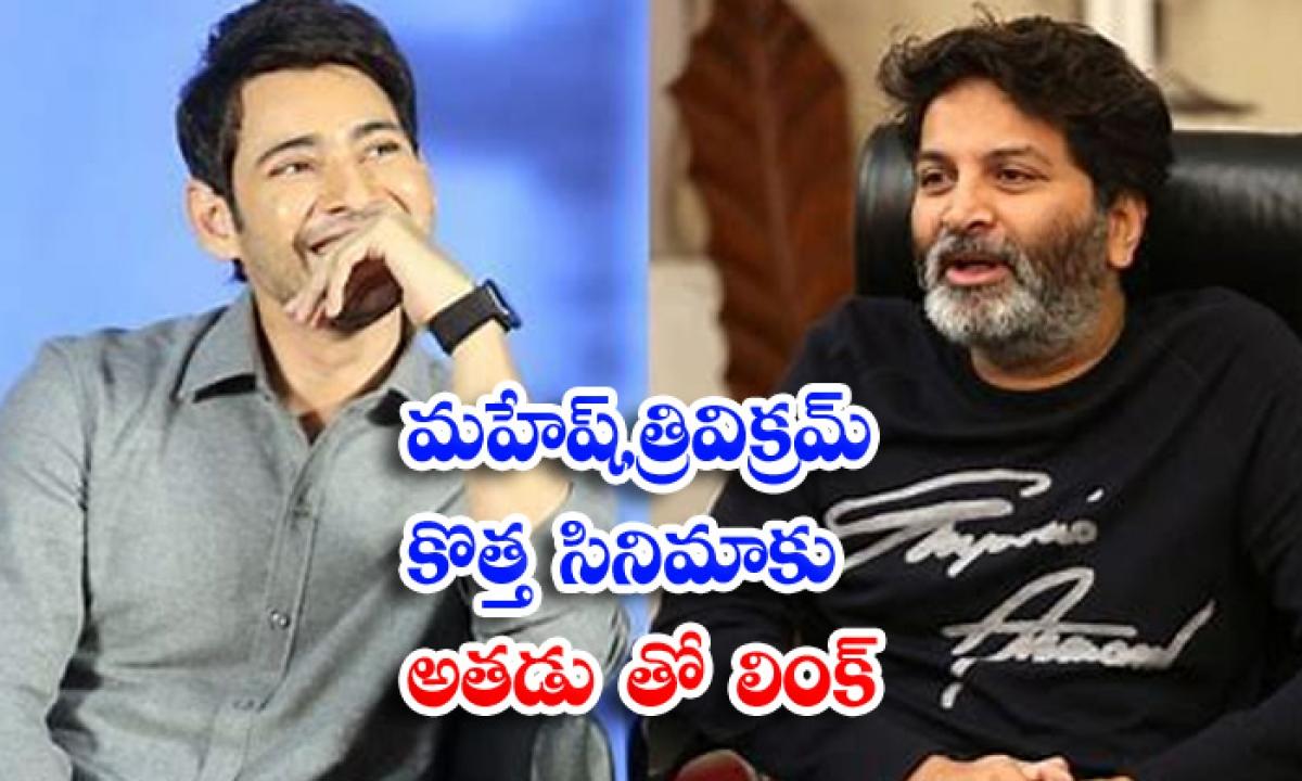 Mahesh Babu And Trivikram New Film Title Link With Athadu Movie-TeluguStop.com
