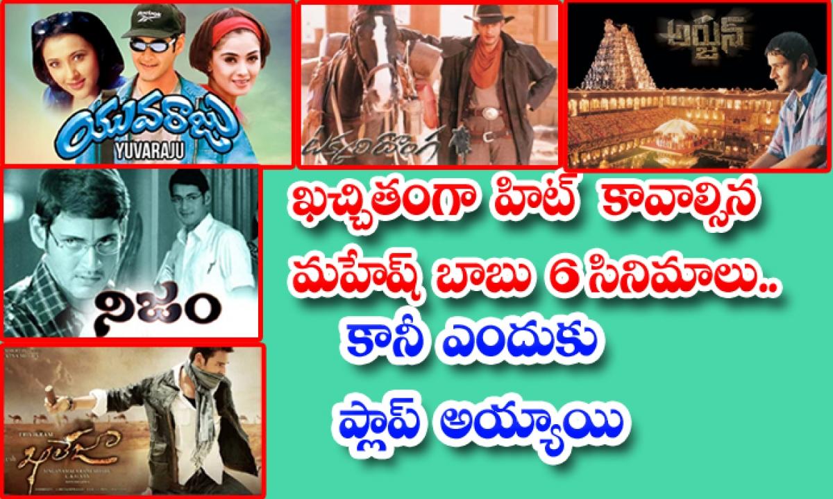 Why These Mahesh Babu Movies Falls Under Flop List-TeluguStop.com