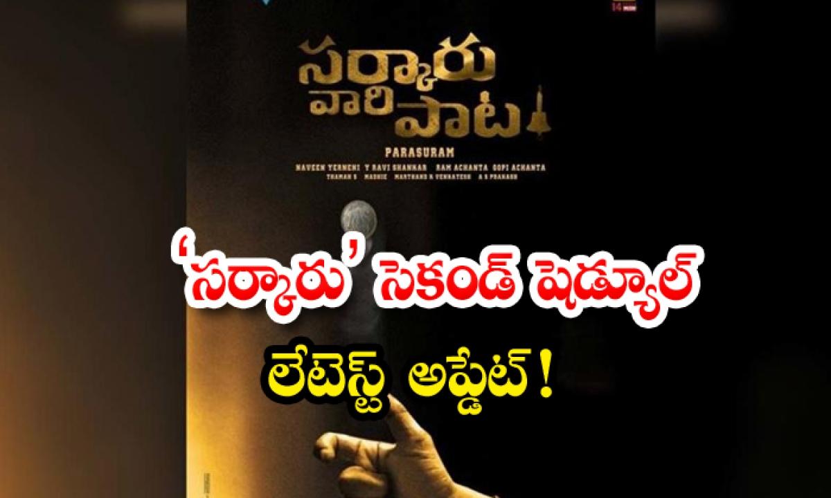 Mahesh Babu Sarkaru Vaari Paata Second Schedule Latest Update-సర్కారు' సెకండ్ షెడ్యూల్ లేటెస్ట్ అప్డేట్ -Latest News - Telugu-Telugu Tollywood Photo Image-TeluguStop.com