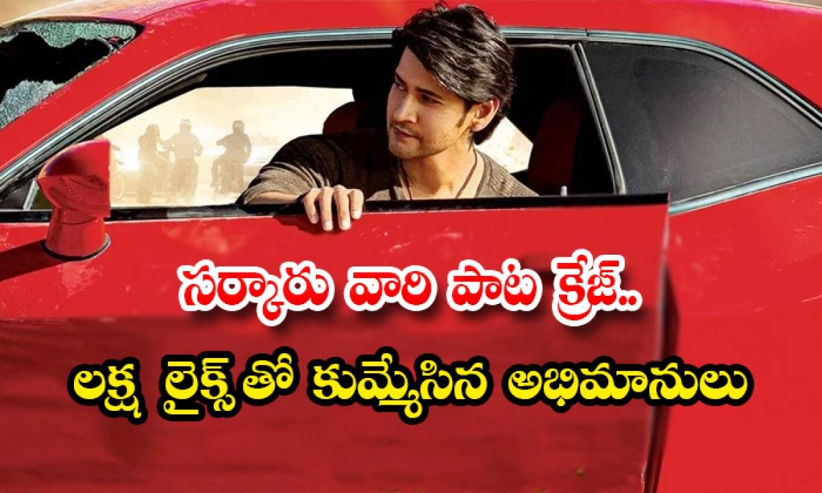 Mahesh Babu Sarkaru Vaari Pata Film First Look-సర్కారు వారి పాట క్రేజ్.. లక్ష లైక్స్ తో కుమ్మేసిన అభిమానులు-Latest News - Telugu-Telugu Tollywood Photo Image-TeluguStop.com