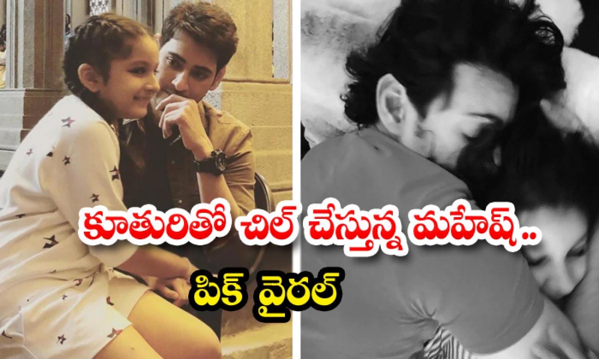 Mahesh Babu And His Daughter Sitara Photos Viral On Social Media-కూతురితో చిల్ చేస్తున్న మహేష్..పిక్ వైరల్-Latest News - Telugu-Telugu Tollywood Photo Image-TeluguStop.com