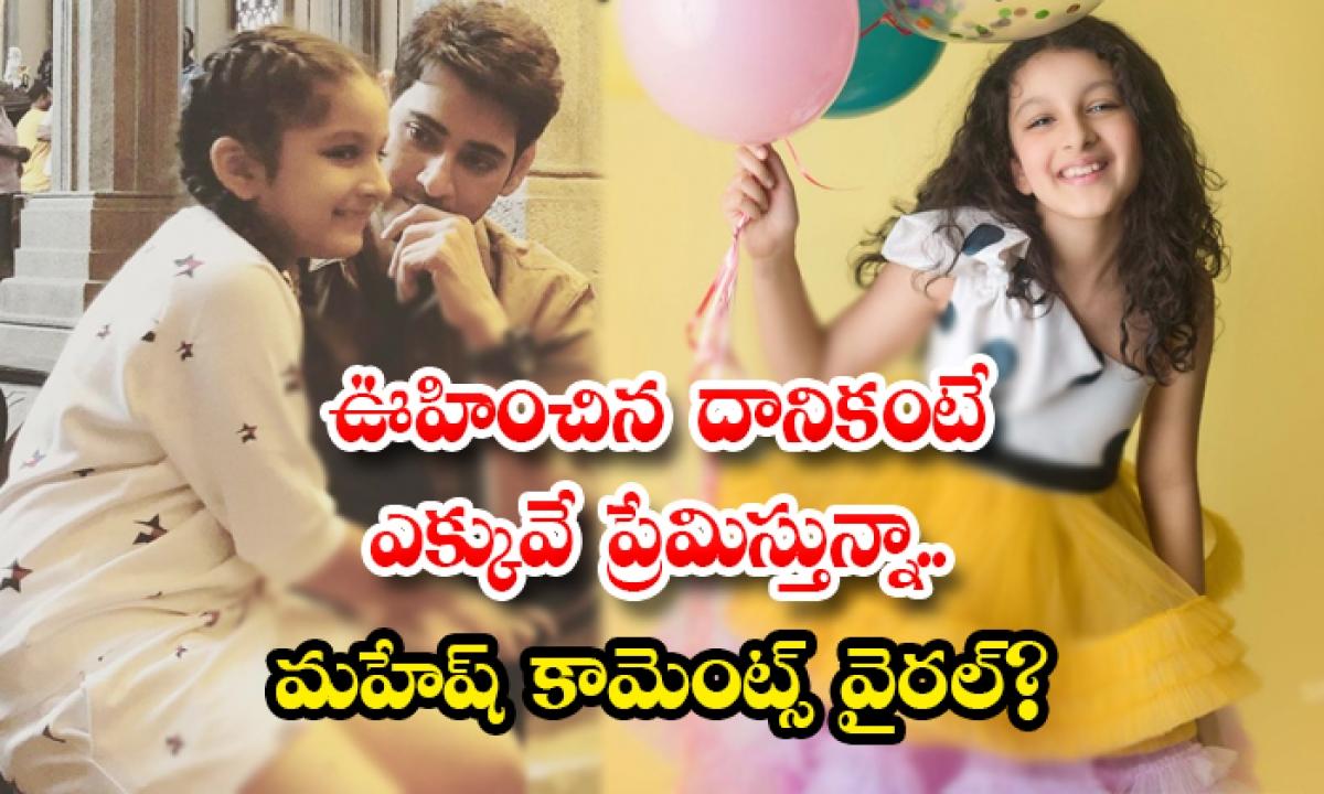 Hero Mahesh Babu Wishes Daughter Sitara On 9 Th Birthday-ఊహించిన దానికంటే ఎక్కువే ప్రేమిస్తున్నా.. మహేష్ కామెంట్స్ వైరల్-Latest News - Telugu-Telugu Tollywood Photo Image-TeluguStop.com