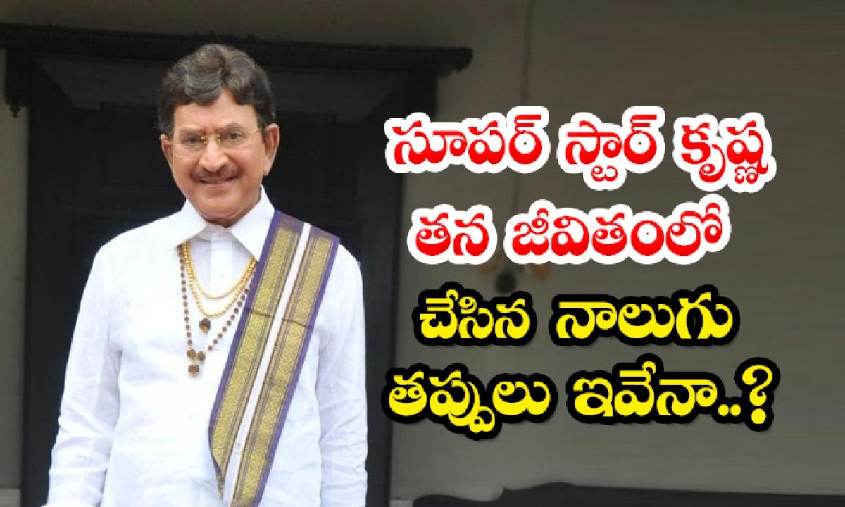 Super Star Krishna Mistakes In His Life-TeluguStop.com
