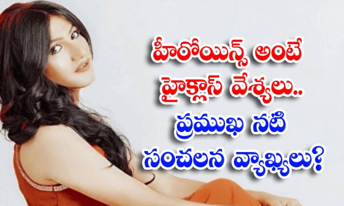 Mahika Sharma Heroines Are Upper Class Prostitutes Not All Wrong Young Actress Emotional Comments-హీరోయిన్స్ అంటే హై క్లాస్ వేశ్యలు.. ప్రముఖ నటి సంచలన వ్యాఖ్యలు-Latest News - Telugu-Telugu Tollywood Photo Image-TeluguStop.com