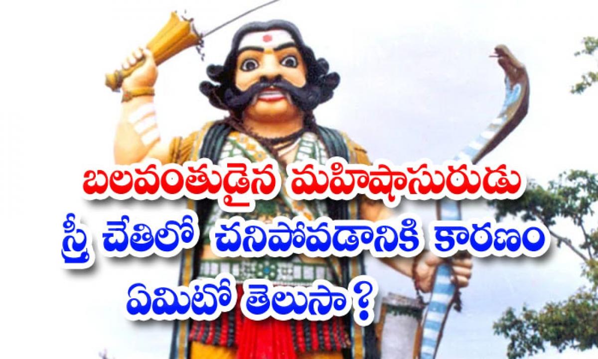 What Is The Secret Behind Mahishudus Death-బలవంతుడైన మహిషాసురుడు స్త్రీ చేతిలో చనిపోవడానికి కారణం ఏమిటో తెలుసా-Latest News - Telugu-Telugu Tollywood Photo Image-TeluguStop.com