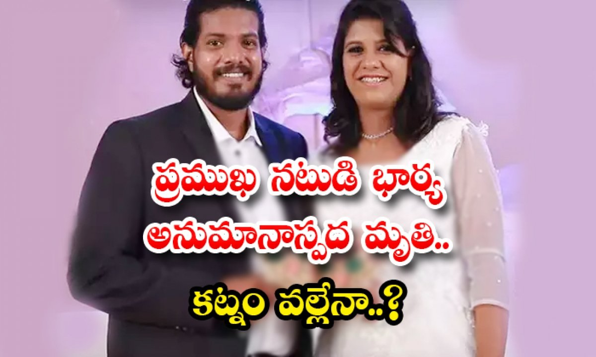 Actor Unni Rajan P Dev S Wife Priyanka Forced To Commit Suicide-TeluguStop.com