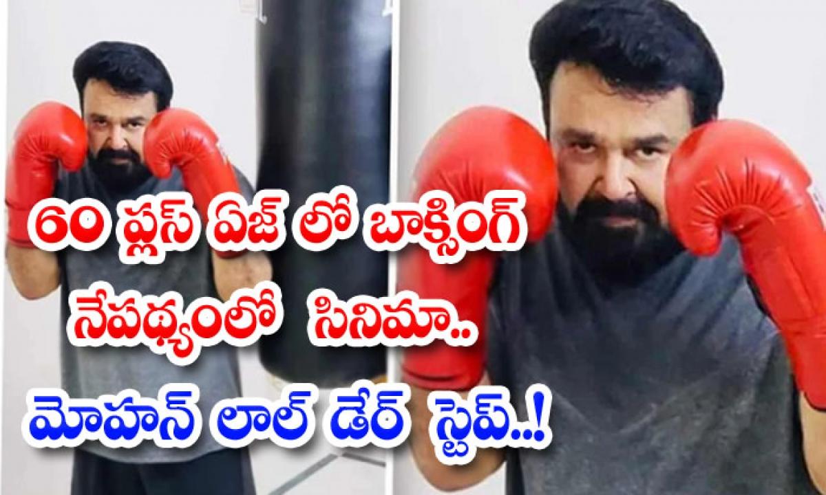 Mohan Lal As Boxer In His Next Movie-60 ప్లస్ ఏజ్ లో బాక్సింగ్ నేపథ్యంలో సినిమా.. మోహన్ లాల్ డేర్ స్టెప్..-Latest News - Telugu-Telugu Tollywood Photo Image-TeluguStop.com