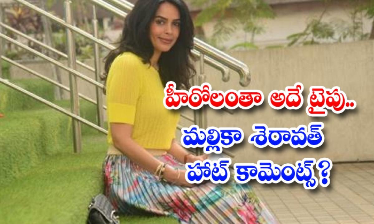 Mallika Sherawat Hot Comments About Heros-హీరోలంతా అదే టైపు.. మల్లికా శెరావత్ హాట్ కామెంట్స్-Latest News - Telugu-Telugu Tollywood Photo Image-TeluguStop.com