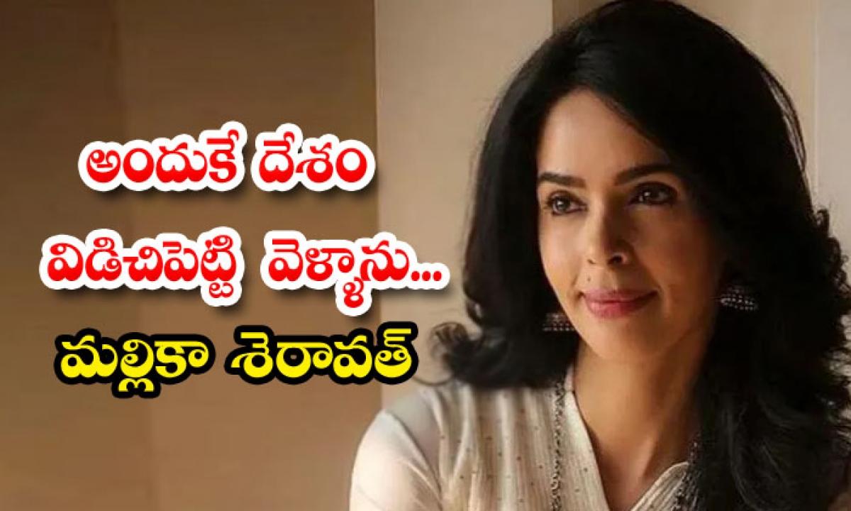 Thats Why I Left India Says Mallika Sherawat-అందుకే దేశం విడిచిపెట్టి వెళ్ళాను : మల్లికా శెరావత్-General-Telugu-Telugu Tollywood Photo Image-TeluguStop.com