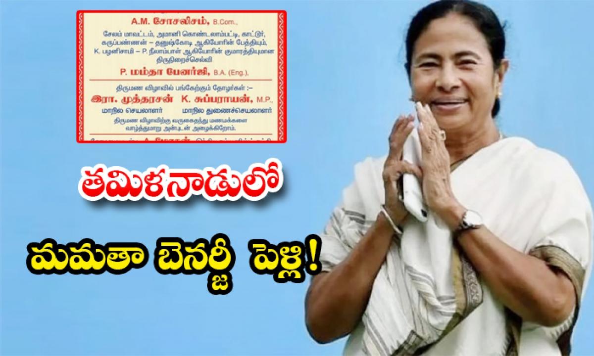 Mamata Banerjee Marriage In Tamilnadu Invitation Going Viral-TeluguStop.com
