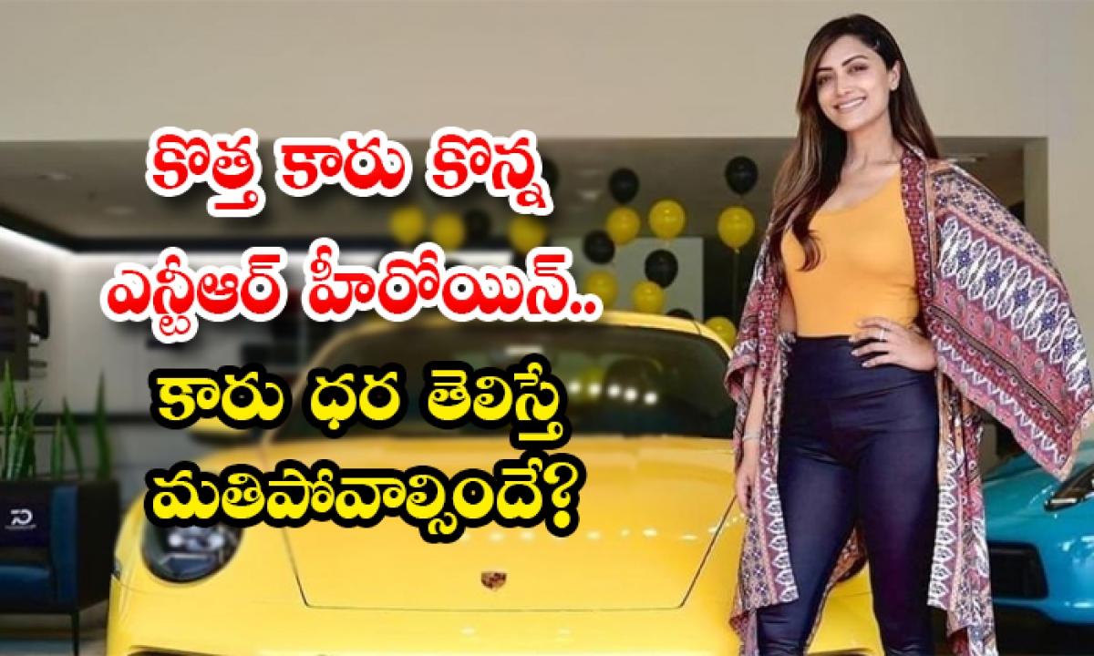 Actress Mamta Mohandas Latest Photoshoto With His Luxury Car-కొత్త కారు కొన్న ఎన్టీఆర్ హీరోయిన్.. కారు ధర తెలిస్తే మతిపోవాల్సిందే-Latest News - Telugu-Telugu Tollywood Photo Image-TeluguStop.com