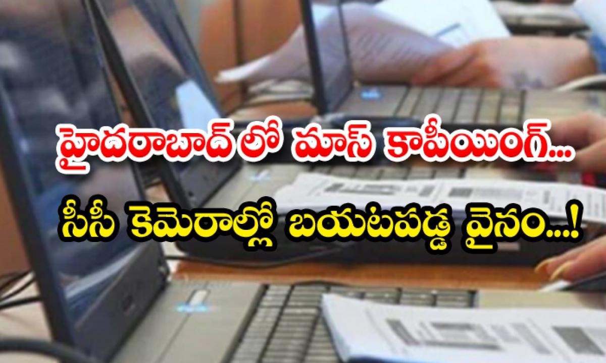 Hyderabad Man Arrested Cheating Airman Job Exam Online-హైదరాబాద్లో మాస్ కాపీయింగ్.. సీసీ కెమెరాల్లో బయటపడ్డ వైనం..-General-Telugu-Telugu Tollywood Photo Image-TeluguStop.com