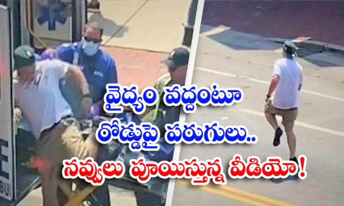 Man Escaping Stretcher And Running From Ambulance Goes Viral-వైద్యం వద్దంటూ రోడ్డుపై పరుగులు.. నవ్వులు పూయిస్తున్న వీడియో-General-Telugu-Telugu Tollywood Photo Image-TeluguStop.com