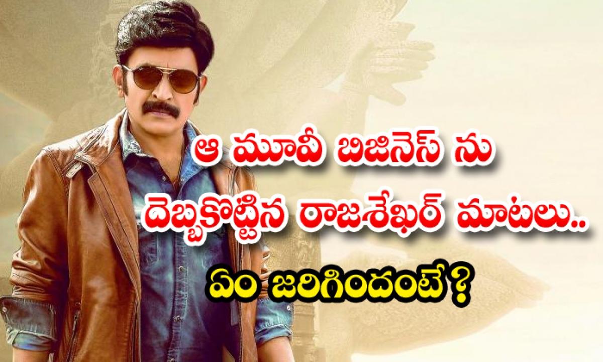 Director Mutyala Subbayya Shocking Comments About Rajasekhar-ఆ మూవీ బిజినెస్ ను దెబ్బకొట్టిన రాజశేఖర్ మాటలు.. ఏం జరిగిందంటే-Latest News - Telugu-Telugu Tollywood Photo Image-TeluguStop.com