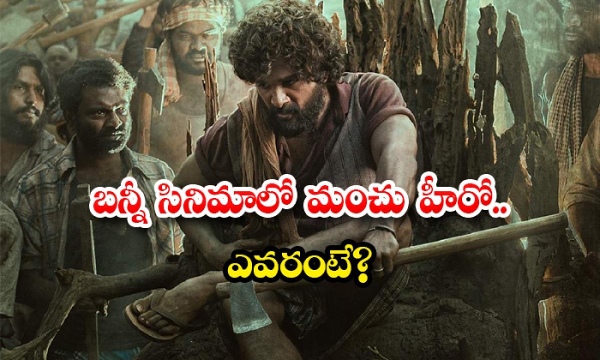 Manchu Manoj In The Bunny Pushpa Movie-బన్నీ సినిమాలో మంచు హీరో.. ఎవరంటే-Latest News - Telugu-Telugu Tollywood Photo Image-TeluguStop.com