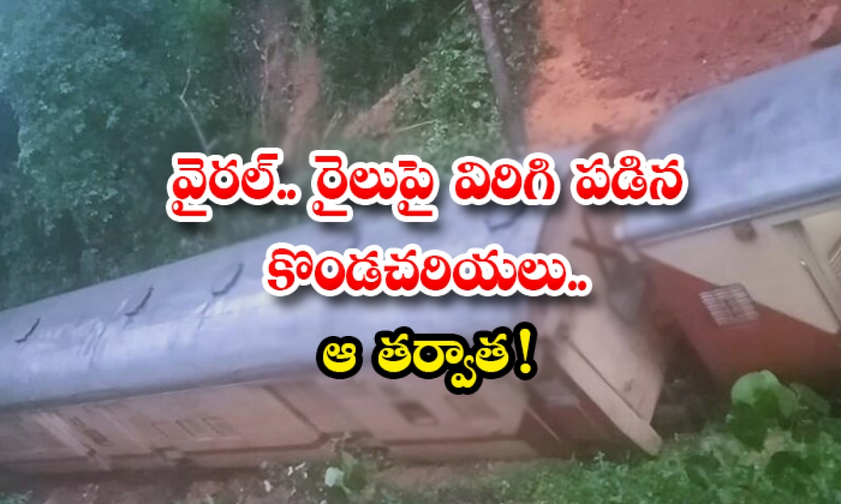 Mangalore To Mumbai Train Stopped In Goa Due To Landslide Over It-వైరల్.. రైలుపై విరిగి పడిన కొండచరియలు.. ఆ తర్వాత -General-Telugu-Telugu Tollywood Photo Image-TeluguStop.com