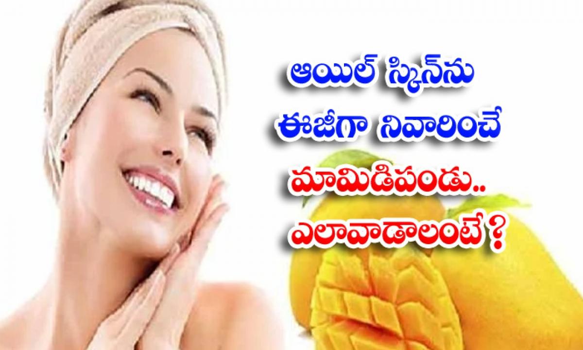 Mangoes Reduce Oily Skin Oily Skin Latest News Skin Care-ఆయిల్ స్కిన్ను ఈజీగా నివారించే మామిడిపండు..ఎలావాడాలంటే-Latest News - Telugu-Telugu Tollywood Photo Image-TeluguStop.com