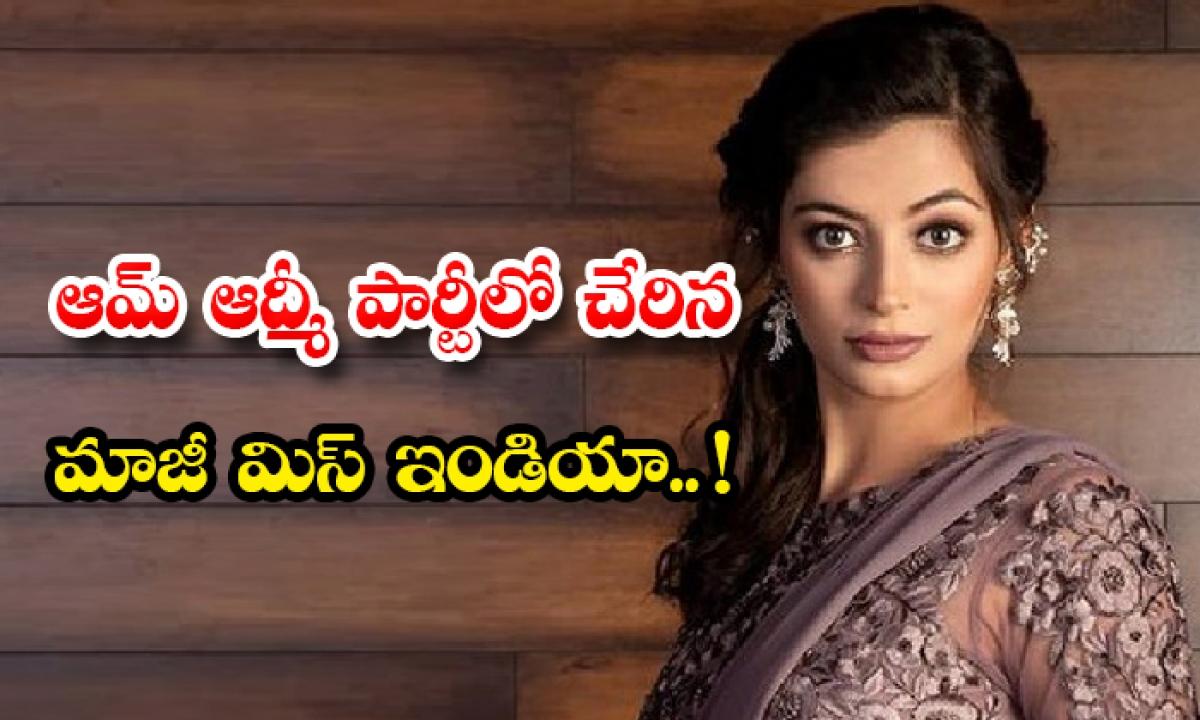 Mansi Former Miss India Joins Aam Aadmi-TeluguStop.com