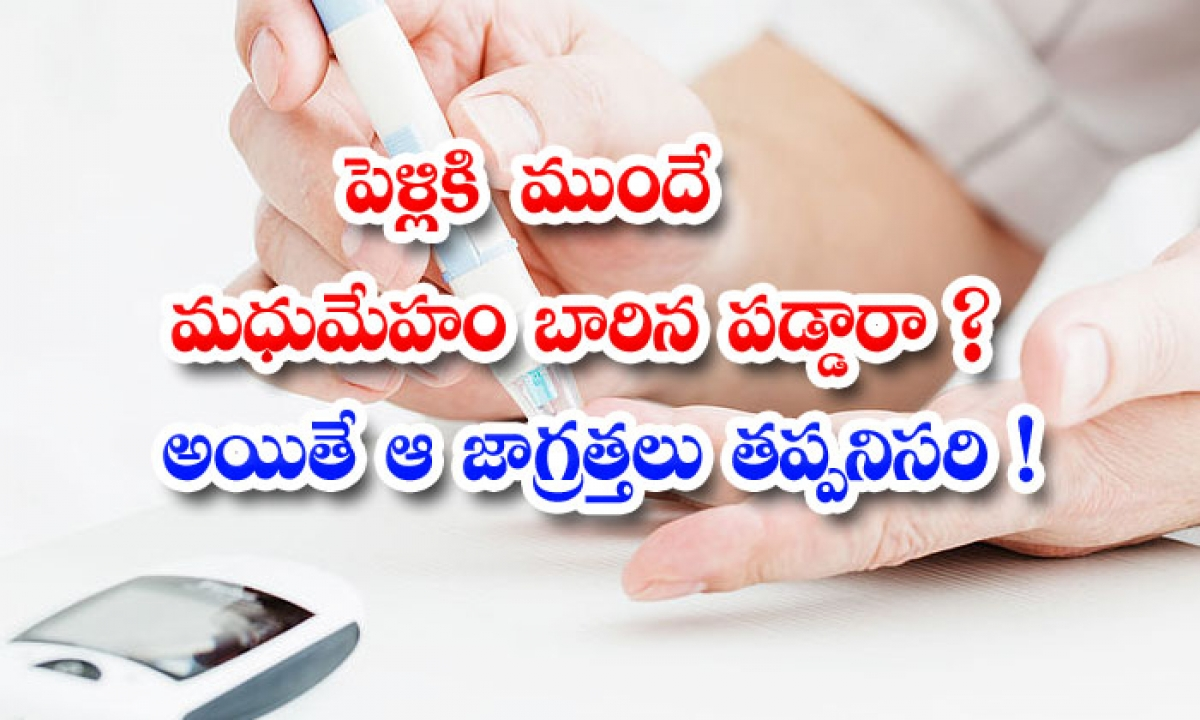 What Precautions Should Be Taken If You Have Diabetes Before Marriage-పెళ్లికి ముందే మధుమేహం బారిన పడ్డారా అయితే ఆ జాగ్రత్తలు తప్పనిసరి-Latest News - Telugu-Telugu Tollywood Photo Image-TeluguStop.com