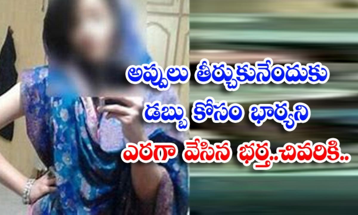 Married Men Blackmail By Women For Money In Mumbai-అప్పులు తీర్చుకునేందుకు డబ్బు కోసం భార్యని ఎరగా వేసిన భర్త.. చివరికి…-Latest News - Telugu-Telugu Tollywood Photo Image-TeluguStop.com
