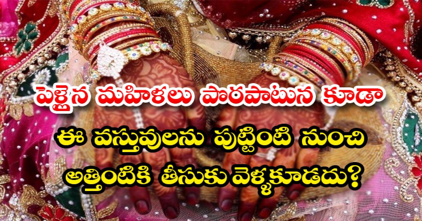 Married Women Should Not Carry These Items To The Fireplace-పెళ్లైన మహిళలు పొరపాటున కూడా ఈ వస్తువులను పుట్టింటి నుంచి అత్తింటికి తీసుకు వెళ్ళకూడదు-Latest News - Telugu-Telugu Tollywood Photo Image-TeluguStop.com