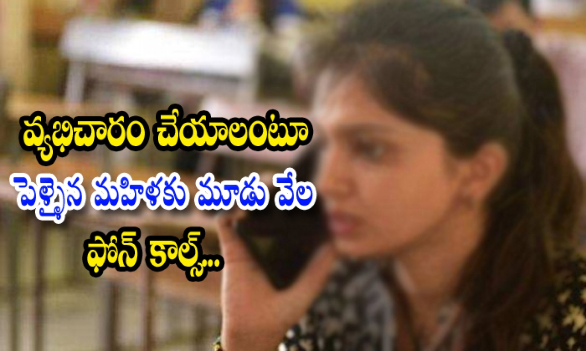 Married Women Got Three Thousand Calls-వ్యభిచారం చేయాలంటూ పెళ్ళైన మహిళకు మూడు వేల ఫోన్ కాల్స్-Latest News - Telugu-Telugu Tollywood Photo Image-TeluguStop.com