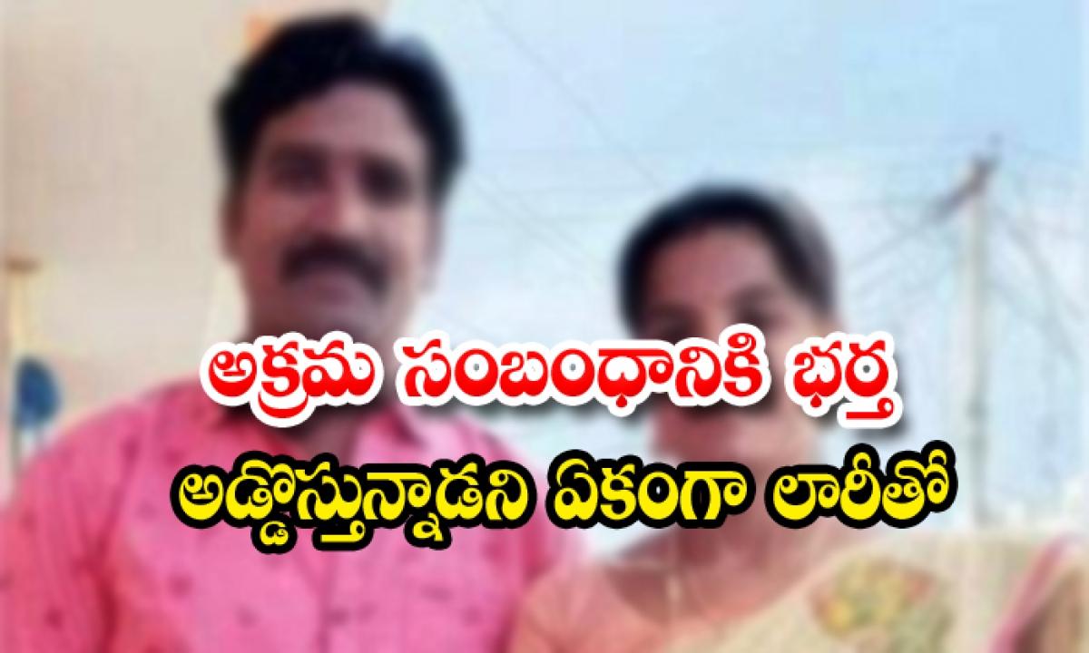 Bala Subramanyam Chittoor News Chittoor Crime News-అక్రమ సంబంధానికి భర్త అడ్డొస్తున్నాడని ఏకంగాలారీతో…-Latest News - Telugu-Telugu Tollywood Photo Image-TeluguStop.com