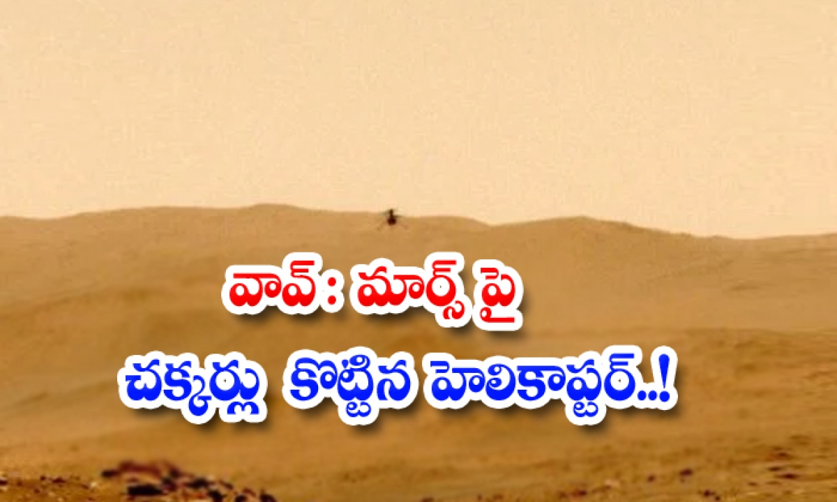 Wow Helicopter Circling Over Mars-TeluguStop.com