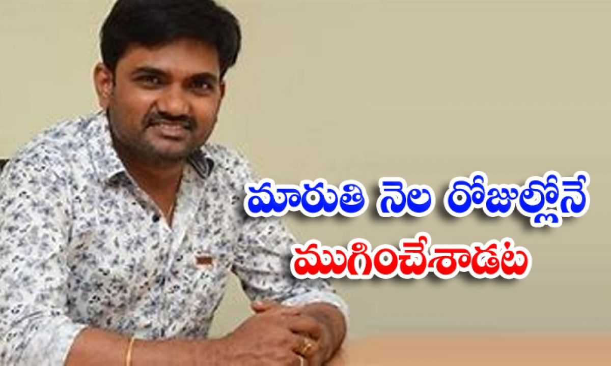Maruthi New Movie Manchi Rojulu Vachay Shooting Completed-మారుతి నెల రోజుల్లోనే ముగించేశాడట-Latest News - Telugu-Telugu Tollywood Photo Image-TeluguStop.com