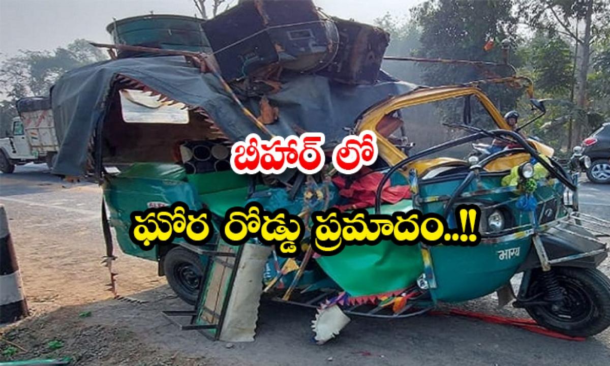 Massive Road Accident In Bihar-TeluguStop.com