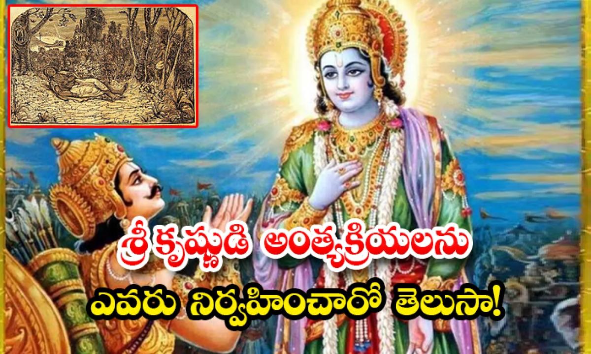 Mausala Parvam This Is How Sri Krishna Funeral Was Held By Arjuna-TeluguStop.com