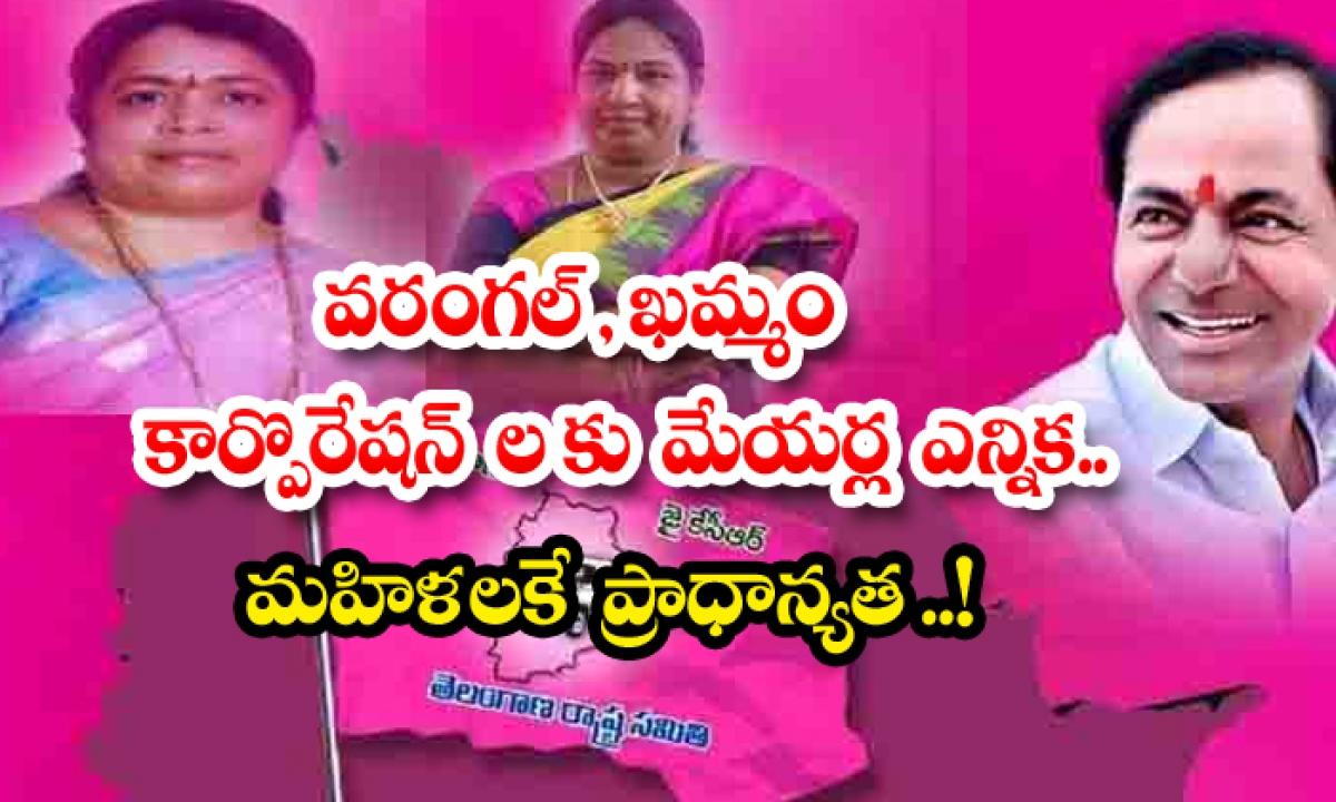 Election Of Mayors For Warangal And Khammam Corporations Preference For Women-వరంగల్, ఖమ్మం కార్పొరేషన్ లకు మేయర్ల ఎన్నిక.. మహిళలకే ప్రాధాన్యత.. -Breaking/Featured News Slide-Telugu Tollywood Photo Image-TeluguStop.com