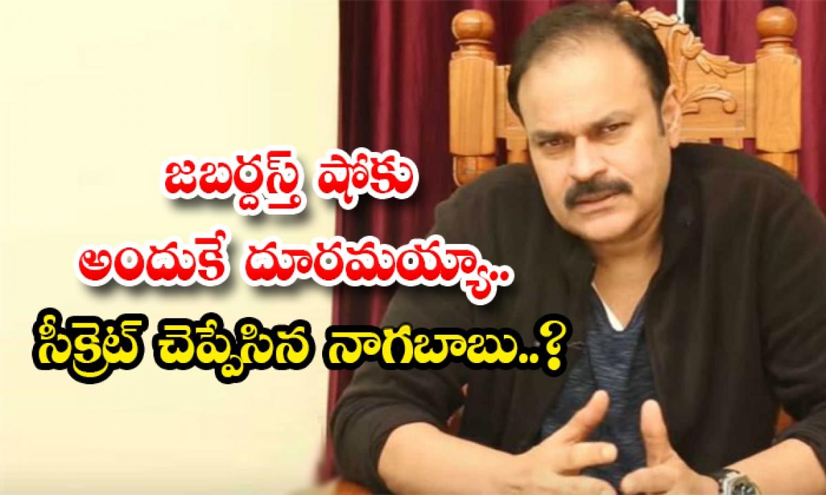 Mega Brother Nagababu Clarity About Jabardasth Show Exit-TeluguStop.com