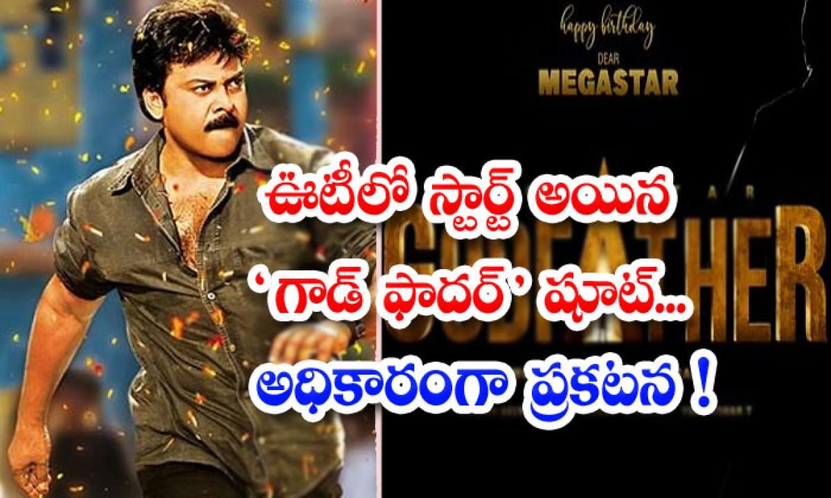 Chiru God Godfather Movie Latest Update-ఊటీలో స్టార్ట్ అయిన గాడ్ ఫాదర్' షూట్..అధికారికంగా ప్రకటన-Latest News - Telugu-Telugu Tollywood Photo Image-TeluguStop.com