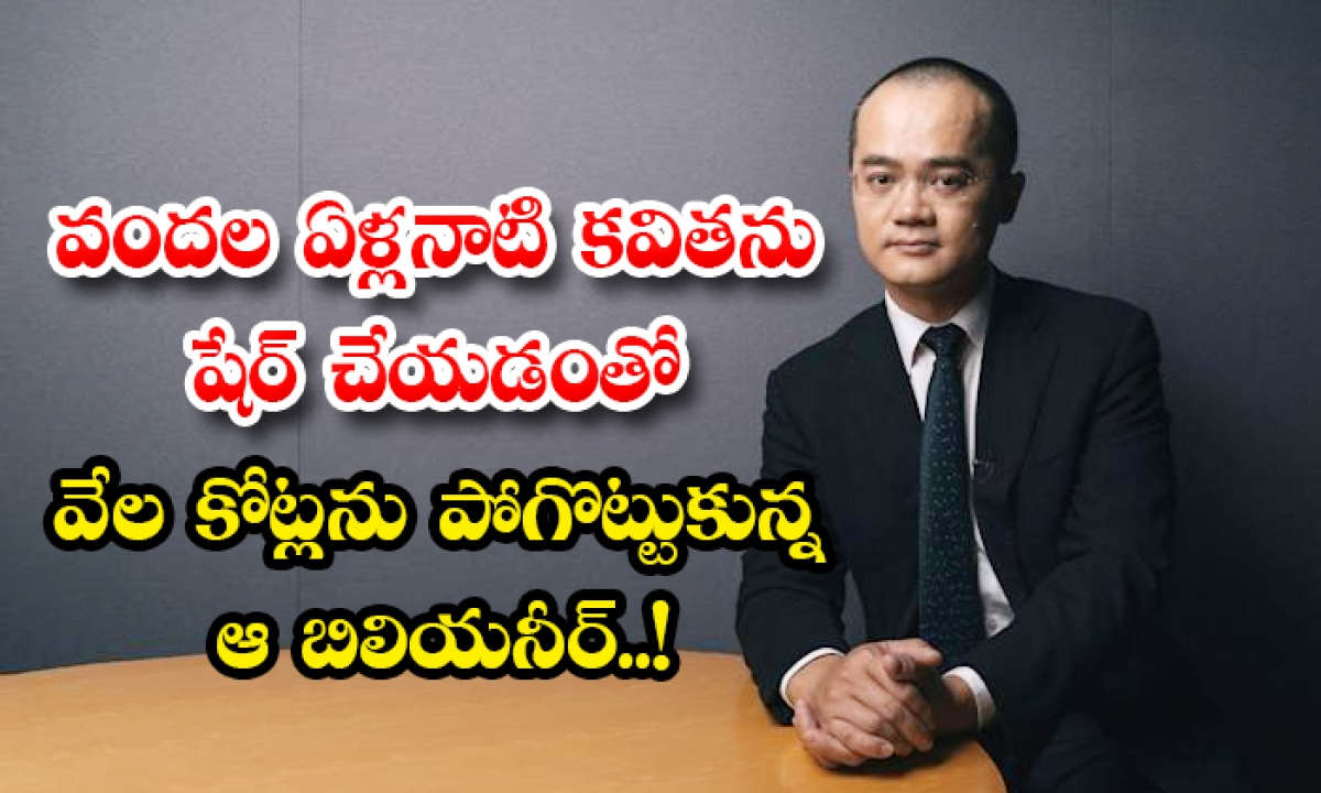 China Meituan Ceo Wang Xing Shared Old Poem Made His Company Lost 26 Billion Dollars-TeluguStop.com