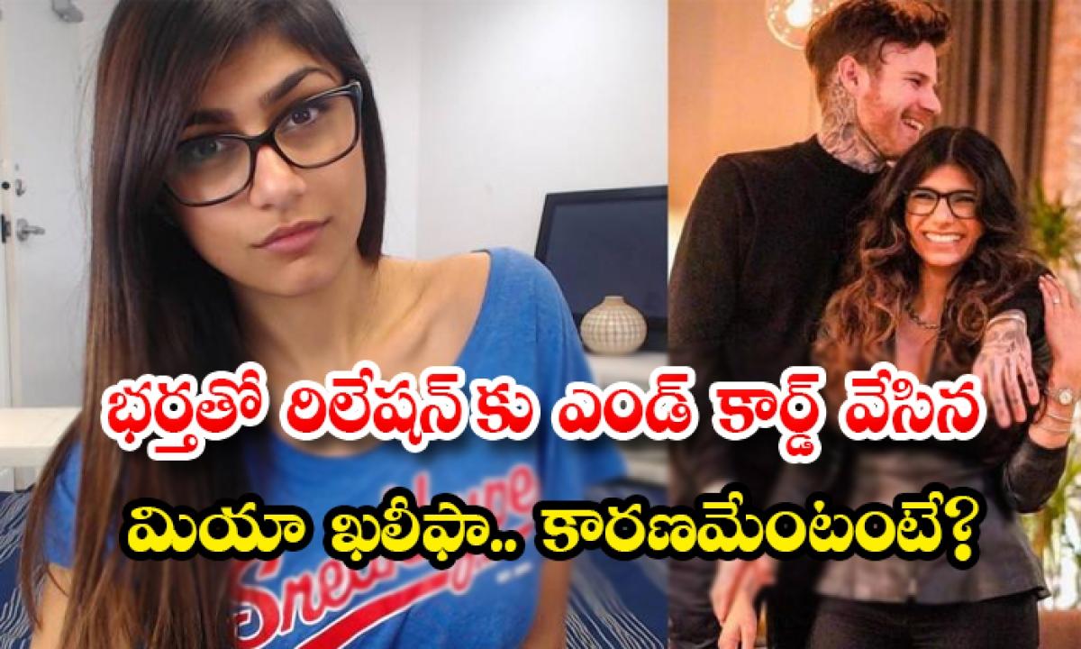 Mia Khalifa Announces Separation From Husband Robert Sandberg-భర్తతో రిలేషన్ కు ఎండ్ కార్డ్ వేసిన మియా ఖలీఫా.. కారణమేంటంటే-Latest News - Telugu-Telugu Tollywood Photo Image-TeluguStop.com
