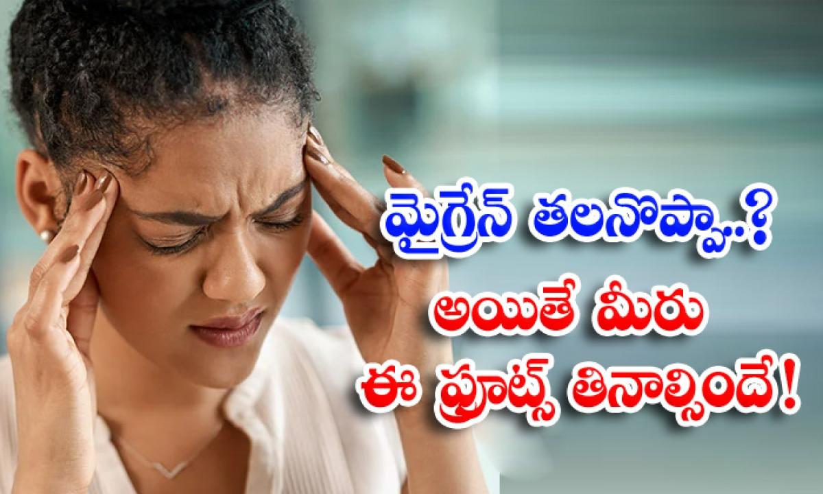 Migraine Headache Migraine Fruits Latest News Health Tips-మైగ్రేన్ తలనొప్పా.. అయితే మీరు ఈ ఫ్రూట్స్ తినాల్సిందే-Latest News - Telugu-Telugu Tollywood Photo Image-TeluguStop.com