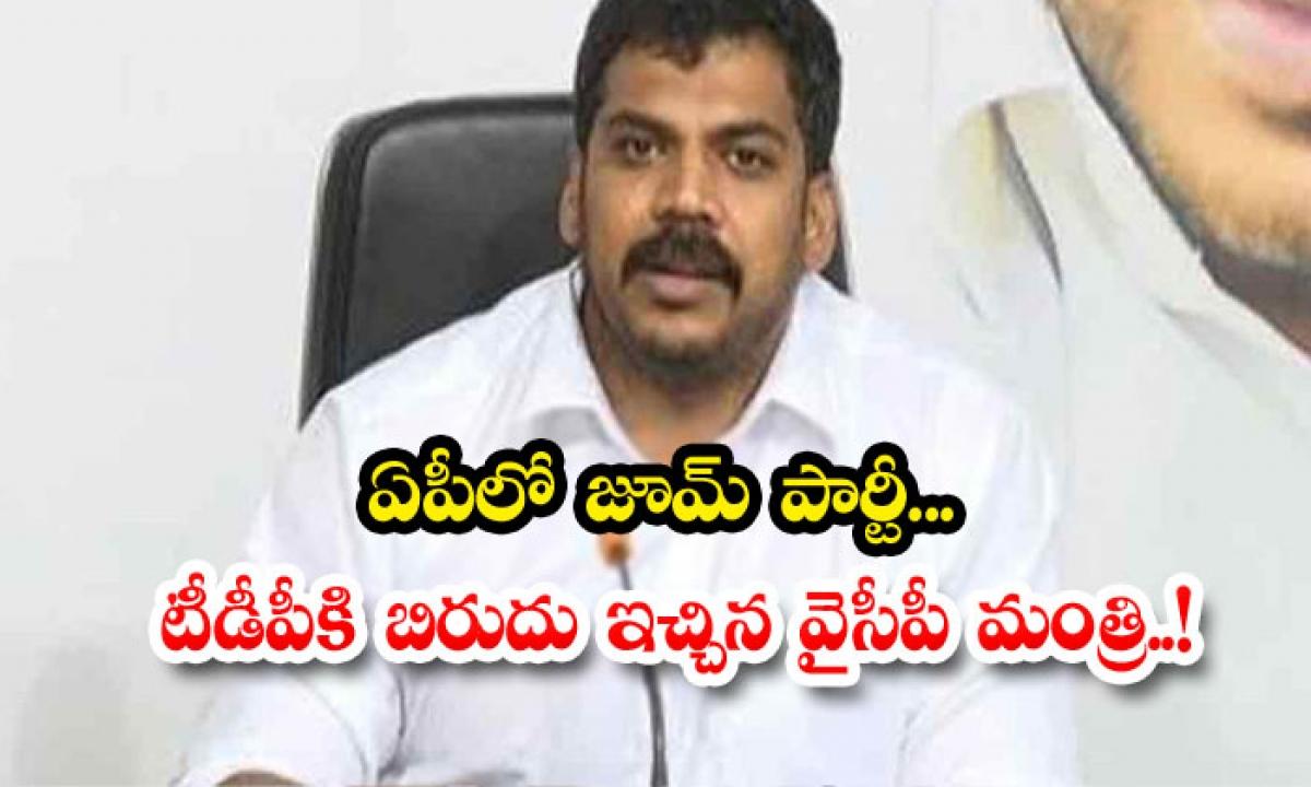 Minister Anil Kumar Comments On Tdp-ఏపీలో జూమ్ పార్టీ.. టీడీపీకి బిరుదు ఇచ్చిన వైసీపీ మంత్రి.. -Breaking/Featured News Slide-Telugu Tollywood Photo Image-TeluguStop.com