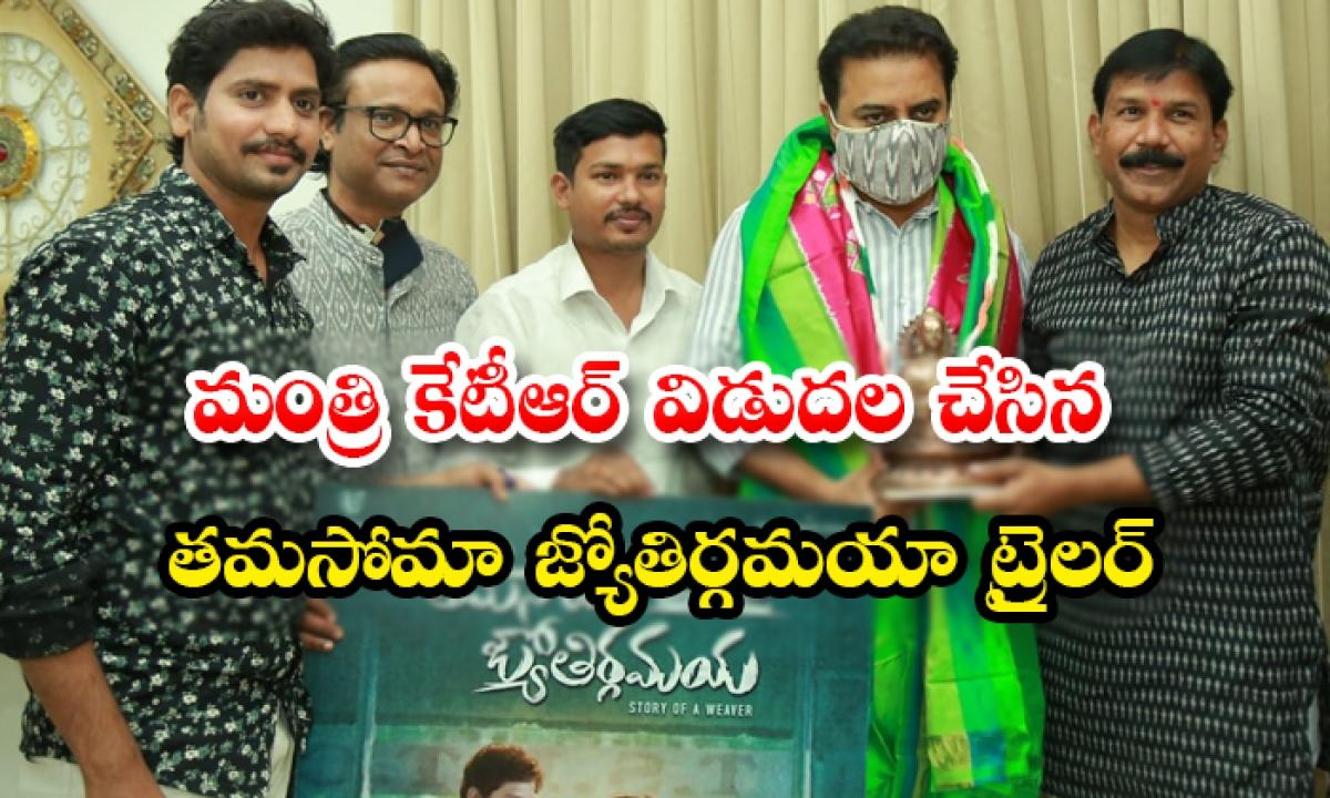Minister Ktr Released Tamasoma Jyotirgamaya Trailer-మంత్రి కేటీఆర్ విడుదల చేసిన తమసోమా జ్యోతిర్గమయా ట్రైలర్-Latest News - Telugu-Telugu Tollywood Photo Image-TeluguStop.com