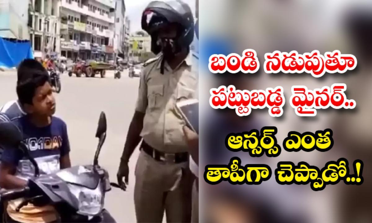 Minor Boy Bike Driving At Warangal He Give Shocking Answers To Traffic Police-బండి నడుపుతూ పట్టుబడ్డ మైనర్.. ఆన్సర్స్ ఎంత తాపీగా చెప్పాడో..-General-Telugu-Telugu Tollywood Photo Image-TeluguStop.com